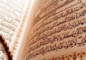 میزان قرآن
